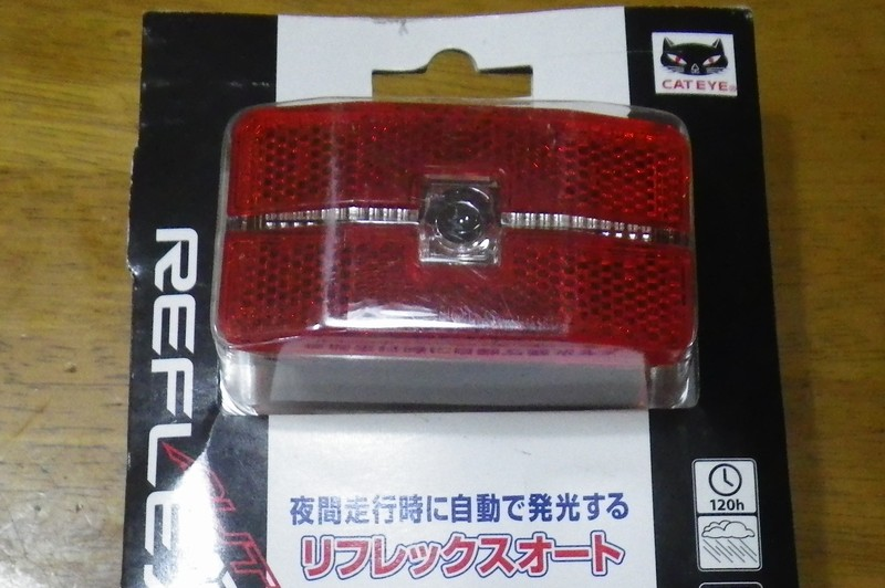 キャットアイTL-LD570R リフレックスオート【自動点灯消灯・JIS規格適合リフレクター】